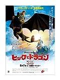 ヒックとドラゴン (ドリームワークス・アニメーション作品) [DVD]