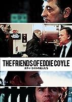 エディ・コイルの友人たち [DVD]