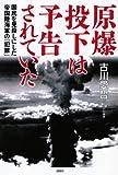 原爆投下は予告されていた 国民を見殺しにした帝国陸海軍の「犯罪」 古川 愛哲