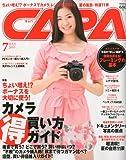 CAPA (キャパ) 2010年 07月号 [雑誌]