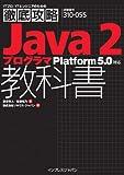 徹底攻略 Java2 プログラマ教科書 Platform 5.0対応 (ITプロ/ITエンジニアのための徹底攻略) (ITプロ/ITエンジニアのための徹底攻略)