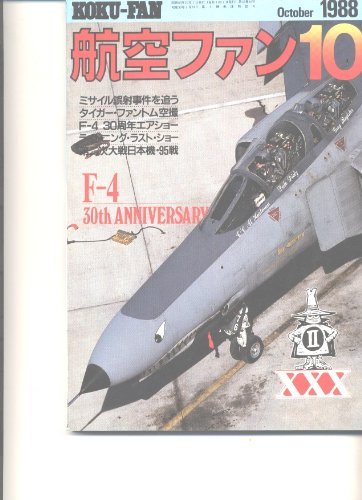 koku-fan-magazine-10-1988-ua-the-tigers-new-jersey-f-4-1988-molson-canadian-london-air-showfrench-ca