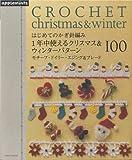はじめてのかぎ針編み 1年中使えるクリスマス&ウィンターパターン100 モチーフ・ドイリー・エジング&ブレード  (朝日オリジナル)