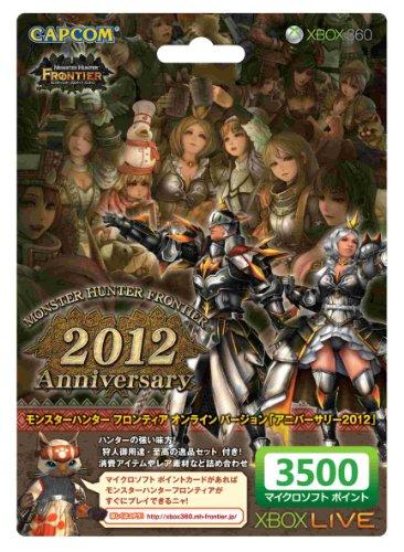 Xbox LIVE 3500 マイクロソフト ポイント モンスターハンター フロンティア オンライン バージョン 2012年秋 「アニバーサリー2012」
