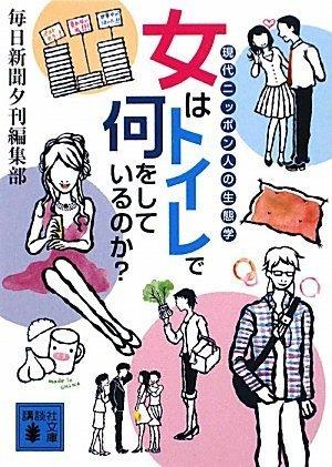 女はトイレで何をしているのか? 現代ニッポン人の生態学 (講談社文庫)