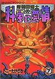 岸和田博士の科学的愛情(7) (ワイドKCアフタヌーン (293))