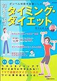ダンベル体操を基礎にした鈴木正成のタイミング・ダイエット (実用百科)