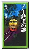 マレ−鉄道の謎 (講談社ノベルス)