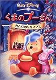 くまのプーさん みんなのクリスマス [DVD]