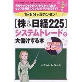 """1日5分で超カンタン!""""株&日経225""""システムトレードで大儲けする本"""