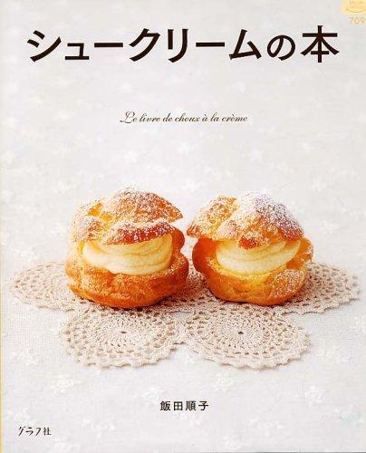 シュークリームの本 (マイライフシリーズ 709 特集版)