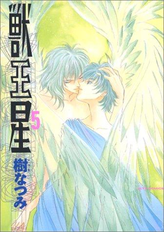 獣王星 (第5巻) (Jets comics (426))