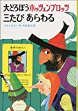 大どろぼうホッツェンプロッツ三たびあらわる (新・世界の子どもの本—ドイツの新しい童話 (3))