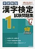 本試験型漢字検定1級試験問題集〈'17年版〉