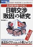 別宝Real 062「北朝鮮利権の真相2 日朝交渉「敗因」の研究」 (別冊宝島Real (062))