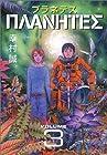 プラネテス 第3巻 2003年01月21日発売