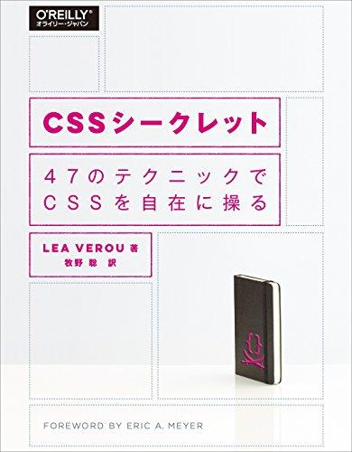 CSSシークレット —47のテクニックでCSSを自在に操る
