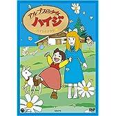 アルプスの少女ハイジ ハイジとクララ [DVD]
