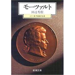 新潮文庫『カラー版作曲家の生涯 モーツァルト』の商品写真