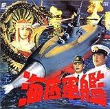 海底軍艦 / 伊福部昭 (CD - 1996)