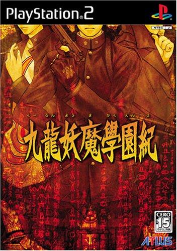 九龍妖魔學園紀 通常版