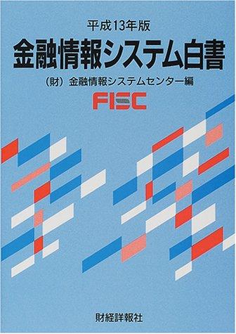 金融情報システム白書〈平成13年版〉