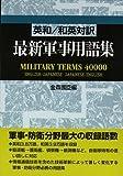 英和/和英対訳 最新軍事用語集