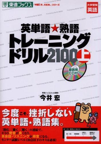 英単語・熟語トレーニングドリル2100(上) <音読用CD付> 東進ブックス