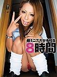 超ミニスカ女子校生 8時間 (DFDA-086) デジタルアーク [DVD]