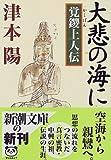 大悲の海に 覚鑁上人伝 (新潮文庫)