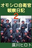 オモシロ自衛官観察日記2