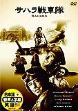 サハラ戦車隊 日本語吹替版 ハンフリー・ボガート ブルース・ベネット DDC-054N [DVD]