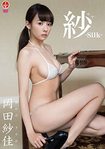 岡田紗佳 紗-Silk- [DVD]