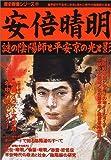 安倍晴明—謎の陰陽師と平安京の光と影 (歴史群像シリーズ (65))
