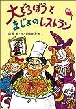 大どろぼうとまじょのレストラン (新しい幼年創作童話)
