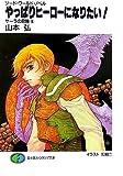 やっぱりヒーローになりたい!—サーラの冒険〈6〉 (富士見ファンタジア文庫)(山本 弘)