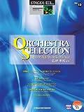 STAGEA・EL クラシック5~3級 Vol.12 オーケストラ・セレクション  岩崎孝昭編著 (STAGEA・ELクラシック・シリーズ グレード5~3級)