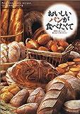 おいしいパンが食べたくて—関西人気シェフが教えるパン作りのコツ