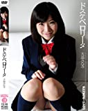 ESL-001 ドスケベロリータ 大島みなみ [DVD]