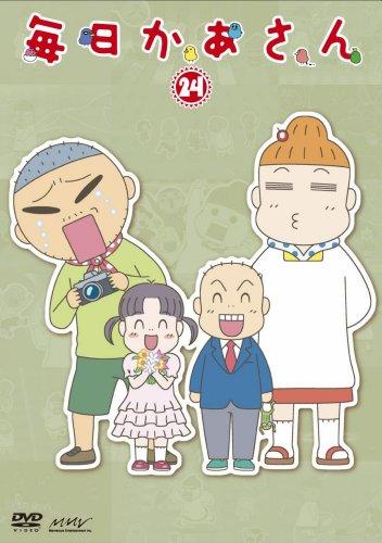 毎日かあさん24 [DVD]