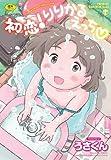 初恋!りりかるえっち (TENMAコミックス LO)