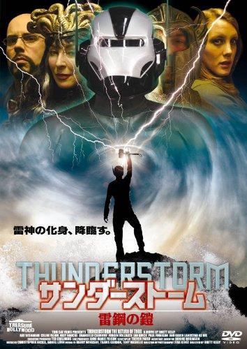 サンダーストーム / 雷鋼の鎧 [DVD]