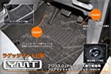 YMTフロアマット プリウスα(プリウスアルファ)5人乗り車専用フロアマット+ラゲッジマット(三分割タイプ) BK