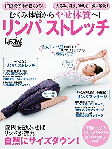 むくみ体質からやせ体質へ!リンパストレッチ(日経BPムック) (日経BPムック 日経ヘルス別冊)