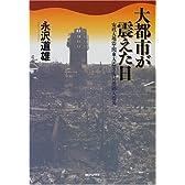 大都市が震えた日―安政大地震・関東大震災・阪神淡路大震災