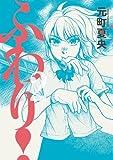 ふわり! 2 (ビッグ コミックス)