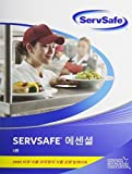 img - for ServSafe Essentials Korean 5e Update Edition with Answer Sheet, ServSafe Essentials with AnswerSheet Update with 2009 FDA Food Code by National Restaurant Association 1st edition (2011) Paperback book / textbook / text book