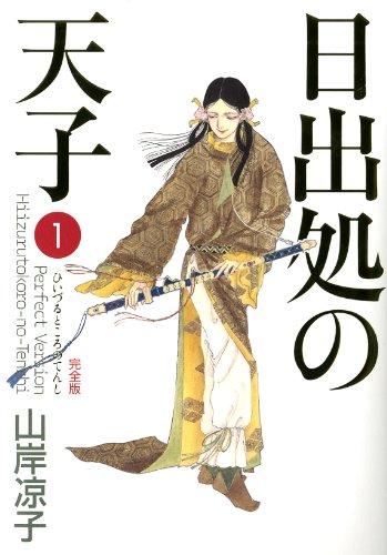 日出処の天子 第1巻 完全版 (MFコミッ クス)