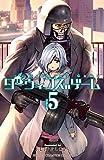 ダーウィンズゲーム 5 少年チャンピオン・コミックス