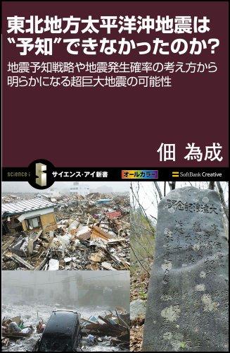 """東北地方太平洋沖地震は""""予知""""できなかったのか? 地震予知戦略や地震発生確率の考え方から明らかになる超巨大地震の可能性 (サイエンス・アイ新書)"""